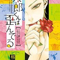 残念過ぎるイケメン、桜田雛の『太郎くんは歪んでる ~ただ、愛しすぎてしまっただけなんだ~』