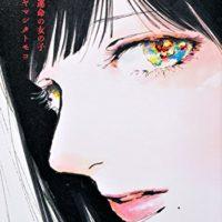 いままでと違うヤマシタトモコ、運命の女の子