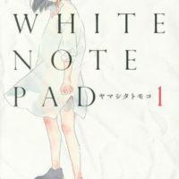 女の子になってみたいあなたに、ヤマシタトモコの『WHITE NOTE PAD』