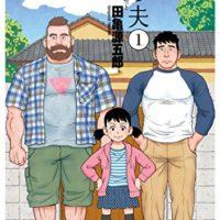 イメージを変えろ!田亀源五郎の『弟の夫』