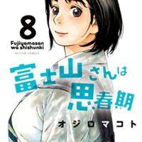少女漫画では読めない恋愛、オジロマコトの『富士山さんは思春期』